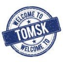 Добро пожаловать в Томск